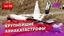 Топ 10 Крупнейших авиакатастроф