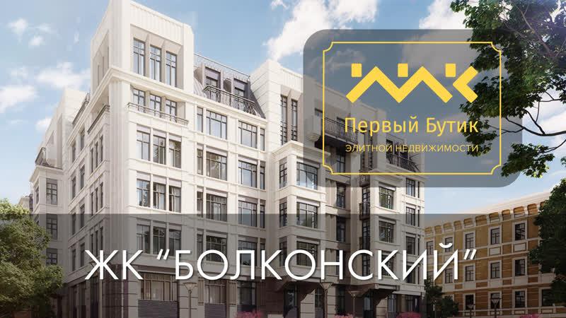 ЖК «Болконский»