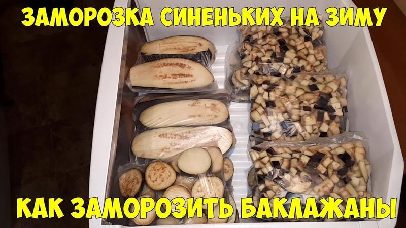Синенькие на зиму Как заморозить баклажаны Заморозка овощей