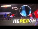 Герман сломал ногу в первом матче БЛОГЕРЫ VS Россия24 серия 4 ПЕРВАЯ ИГРА