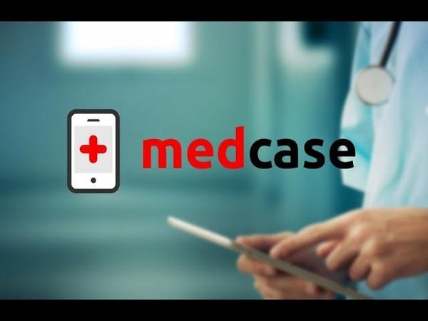 Medcase - социальная сеть для врачей | Инструкция по регистрации