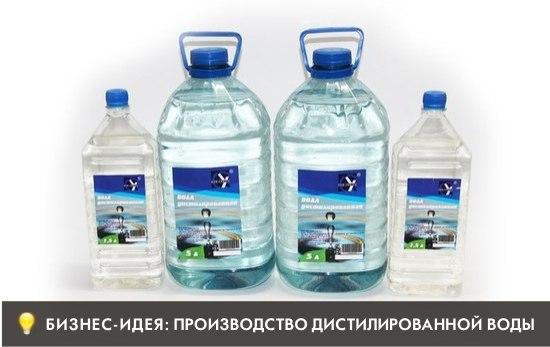 Бизнес-идея: Производство дистиллированной воды.Дистиллированная вод