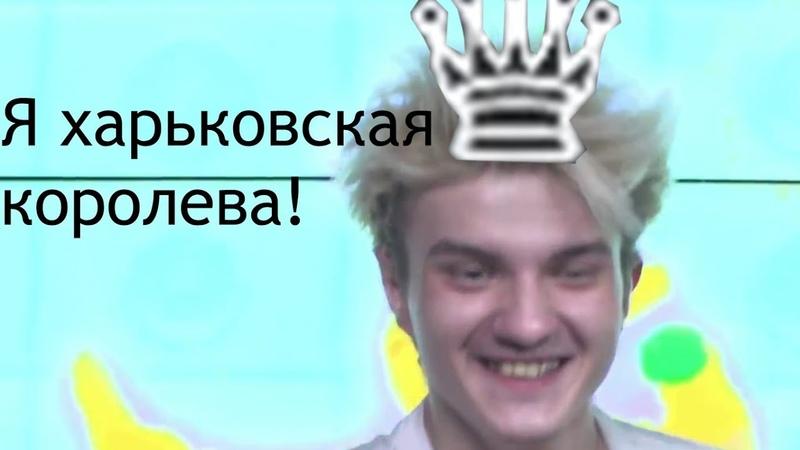 ALOHADANCE Харьковская королева играет в Dota Auto Chess на losestreak страте