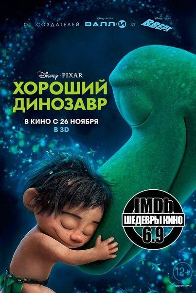 Прелестный мультфильм, снятый в лучших традициях студии Pixar.