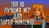 Лучшие игры на Super Nintendo: Топ 10