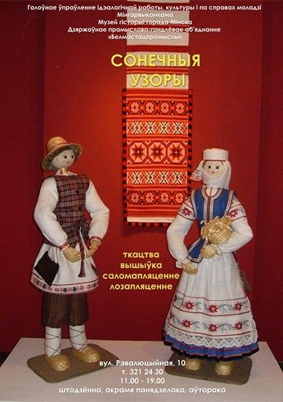 Выставка «Солнечные узоры» в Минске