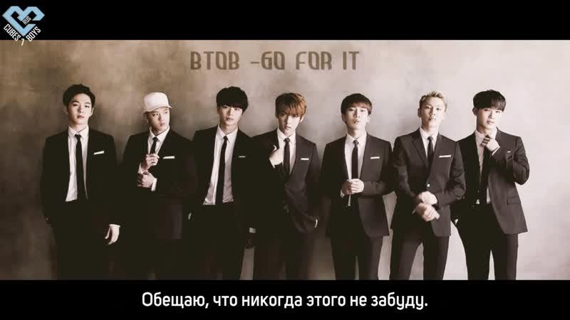 BTOB - Go For It (Рус.саб)