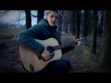 (HD) Жуки - Батарейка (cover под гитару )смотреть всем/