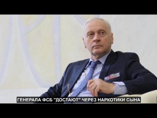 Генерала ФСБ достают через наркотики сына. Александр Зданович №731