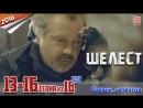 Шелест / HD 720p / 2016 (детектив, боевик). 13-16 серия из 16