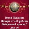 """Мини-отель в Пушкино """"Жемчужина"""" отель на час"""