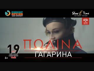 Анонс сольного концерта Полины Гагариной в Санкт-Петербурге 19 апреля 2019