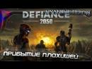 Defiance 2050. Прибытие плохишей. Нулевые герои. 1