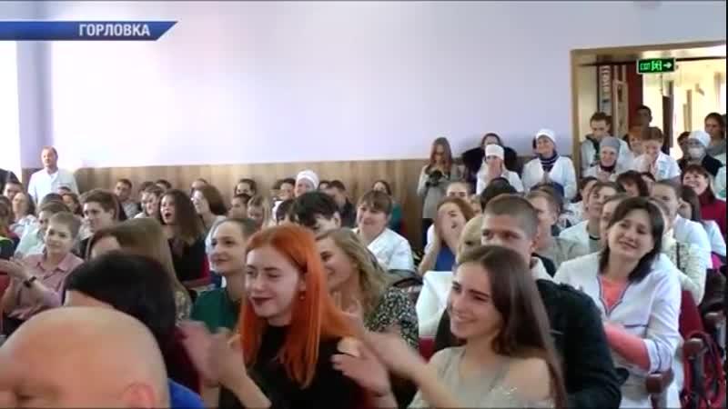В Горловском медколледже прошло посвящение в студенты.