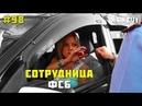 Город Грехов 98 - Сотрудница ФСБ
