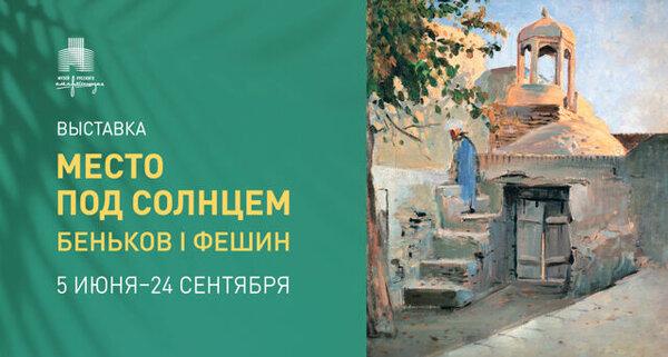 """Выставка """"Место под солнцем"""" П. Бенькова и Н. Фешина CKD1xfp2M68"""