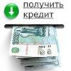Взять кредит, займ онлайн на карту