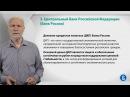 Курс лекций «Банковские услуги и отношение людей с банками». Лекция 3 Банк России