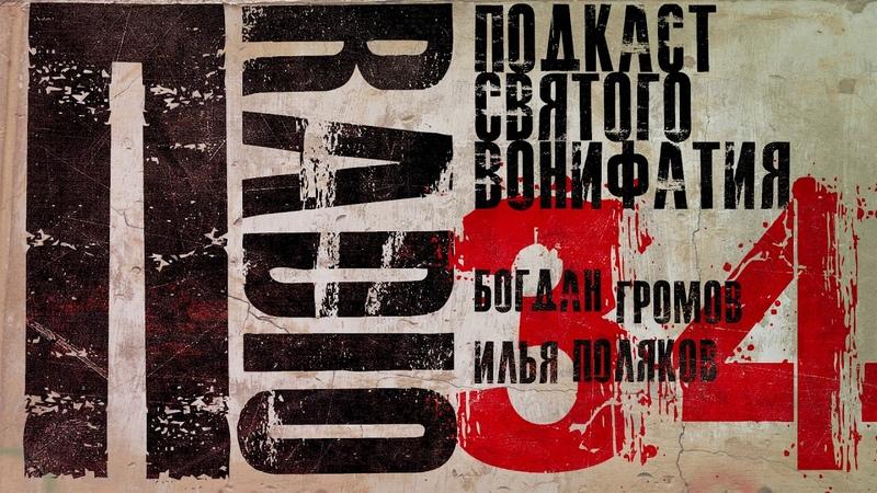 Пradio 034 Подкаст св Вонифатия Мы держимся Громов Поляков