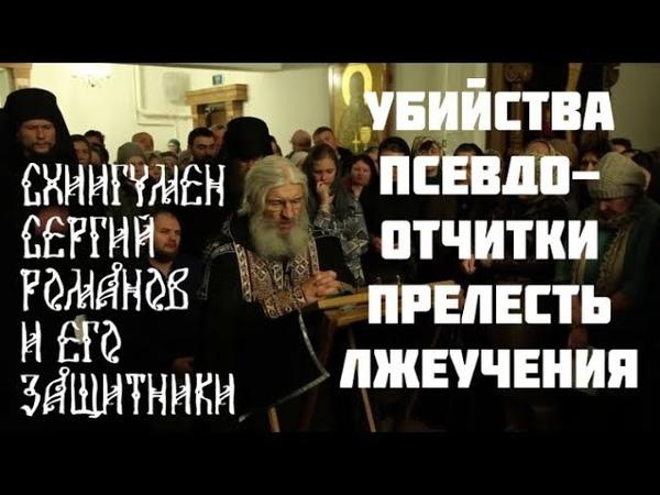 О. Сергий (Романов) и его пропагандисты