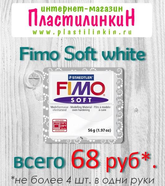 Акция. Полимерная глина Fimo Soft White 68 руб.