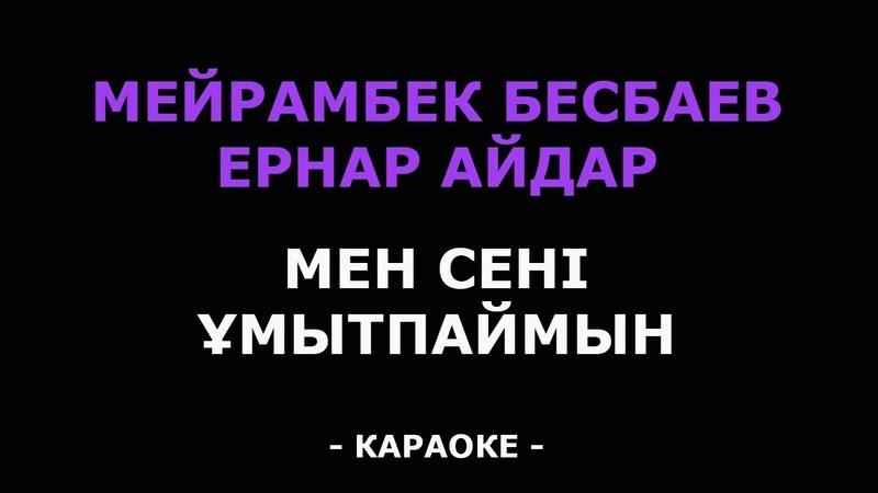 Мейрамбек Беспаев Ернар Айдар Мен сені ұмытпаймын Караоке