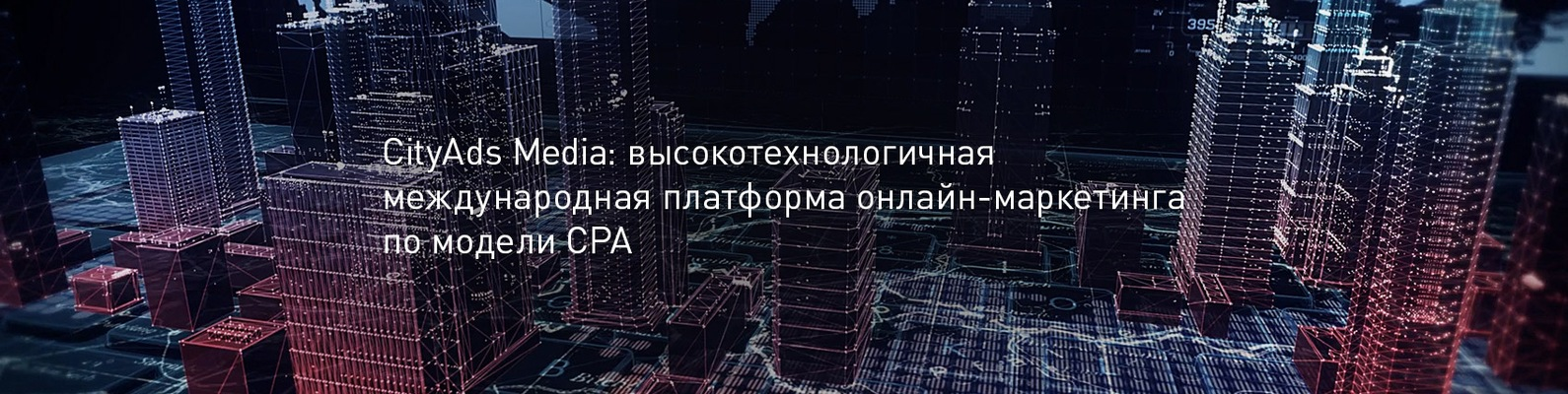 66751602e CityAds: клуб вебмастеров | ВКонтакте