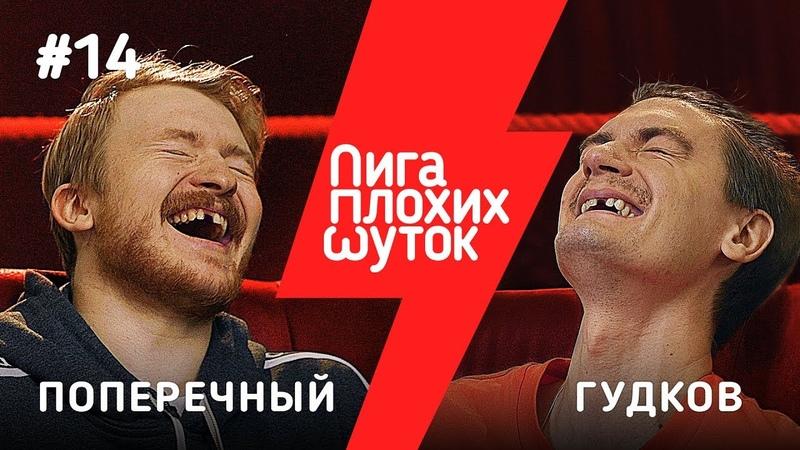 ЛИГА ПЛОХИХ ШУТОК 14 | Александр Гудков х Данила Поперечный