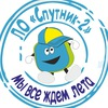 """ЛО """"Спутник - 2"""" - Лагерь, где тебя ждут!"""