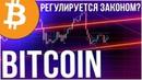 Ужесточили законопроект о криптовалюте / Оборот Bitcoin будет контролироваться? Майнинг по лицензии?