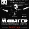"Олег ""МАНАГЕР"" Судаков в Гродно 24 февраля"