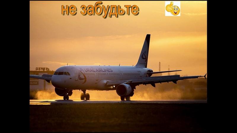 При взлете самолет A-321 задел хвостом взлетно-посадочную полосу