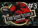 Jurassic park 2 lost world walkthrough part 2/ Jurassic park 2 lost world прохождение ч.2