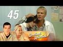 Семейный детектив. 45 серия. Грибное меню 2011. Драма, детектив @ Русские сериалы