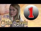 Сила Веры 1 серия (18.05.2013) Мелодрама сериал