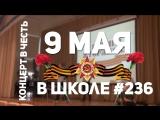 Праздник в честь 9 - го мая // 5-6 Классы