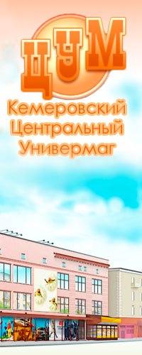 6f501574d48d ЦУМ Кемерово   ВКонтакте