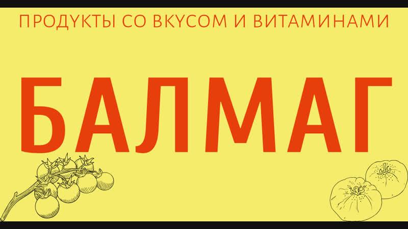 БалМаг доставка свежих фруктов и овощей