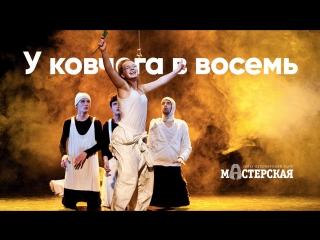 У ковчега в восемь треилер спектакля  Театр Мастерская