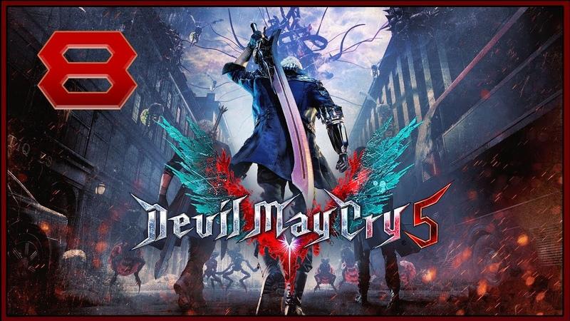 Devil May Cry 5 ★ 8 Происхождение V