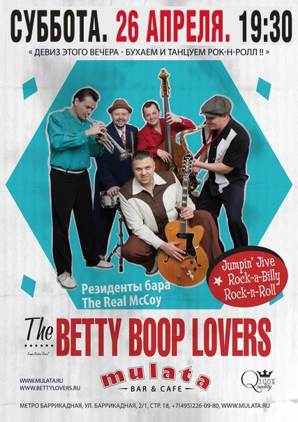 26.04 The Betty Boop Lovers в Mulata Bar