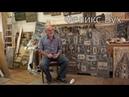 Феликс Бух видеопроект EXPO 88 art gallery 30 лет спустя