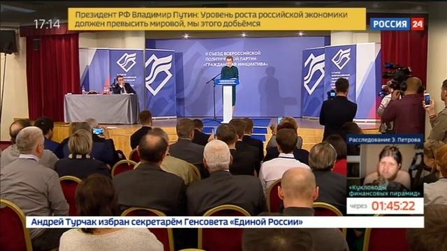 Новости на Россия 24 • Собчак выдвинута кандидатом в президенты от Гражданской инициативы