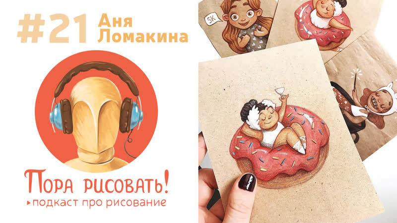 Подкаст «Пора рисовать!» 21. Аня Ломакина, иллюстратор и видеоблогер