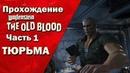 Wolfenstein The Old Blood ► 1 Тюрьма