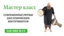 Djembe lessons Отрывок Мастер класса по джембе в Харькове