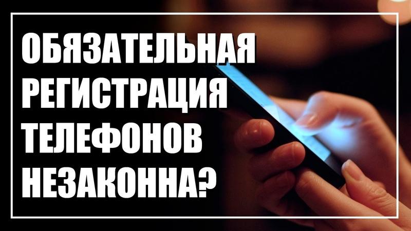 Обязательная регистрация телефонов до 1 января незаконна?