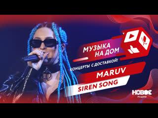 Maruv siren song | музыка на дом. концерты с достаой