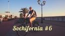 Сочифорния 6. Велосипед напрокат. В Апельсин за фруктами