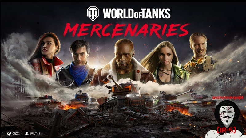 World_of_Tanks_Console - WoTC_Mercenaries_B-Roll ( Наемники , патч 4.5 )